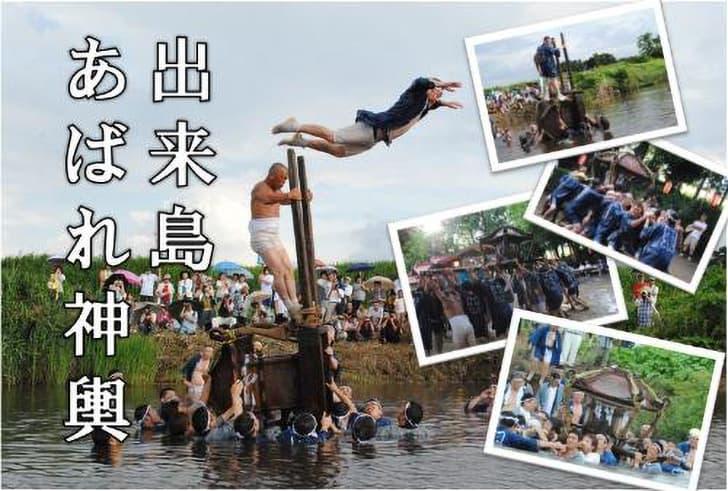 出典: 出来島八坂神社あばれみこし:熊谷市ホームページ