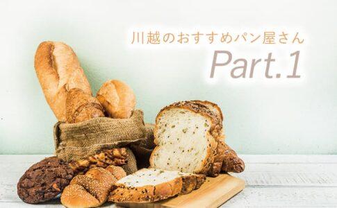 川越のおすすめパン屋さん