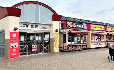 高坂サービスエリア(上り)