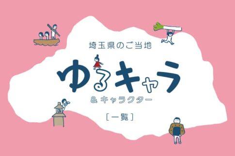 埼玉県の「ご当地」ゆるキャラ&キャラクター一覧