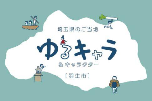 埼玉県のご当地ゆるキャラ&キャラクター